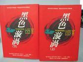 【書寶二手書T2/一般小說_JIU】黑色漩渦_上下合售_拉瑞龐德
