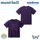 【Mont-Bell 日本 童 Wickron 橡果 短袖排T《藍紫》】1114187/吸濕排汗/戶外/抗UV/休閒衫/運動衣