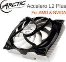 瑞士ARCTIC Accelero L2 Plus 顯示卡散熱器 For AMD Radeon & NVIDIA