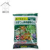 花之屋日本多肉植物專用10公升原包裝