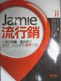 【書寶二手書T9/行銷_BTG】Jamie流行銷_林之晨