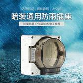 防水插座 86型通用暗裝 戶外防水插座防暴雨五孔插座室外多功能開關防雨盒 二度3C