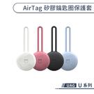 【UAG】U系列 AirTag 矽膠吊飾保護套 AirTag保護套 扣環 掛環 掛勾 鑰匙圈 吊飾