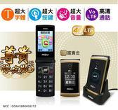 簡配 鴻碁 Hugiga T33 2.8吋 4G 折疊機 WiFi熱點分享 1550mAh電量 專屬直立充電底座 8組快撥 語音報號