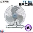 【信源】 華冠18吋鋁葉工業扇《FT-187》台灣製~線上刷卡~免運費~