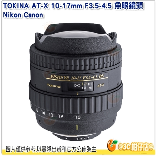 分期 TOKINA AT-X 10-17mm F3.5-4.5 DX Fish Eye 魚眼鏡頭 10-17 正成公司貨 適用 Canon Nikon
