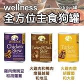 *KING*【3罐入】Wellness CORE《全方位主食狗罐》354g/罐 高品質新鮮肉類製成 無穀物、無添加卡拉膠