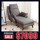單人沙發+凳 達倫現代風高背機能單人沙發組/2色/H&D東稻家居