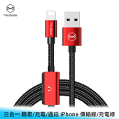 【妃航】Mcdodo CA-502 三合一 聽歌/充電/通話 1.2M/2A iPhone 快充 傳輸線/充電線