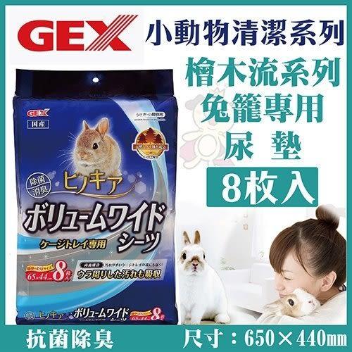 『寵喵樂旗艦店』日本GEX《檜木流系列兔籠專用尿墊》 8枚入 【1GXR10071】