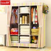 衣櫃簡易布藝鋼架布衣櫃鋼管加厚組裝雙人衣櫥收納儲物櫃簡約現代 igo黛尼時尚精品