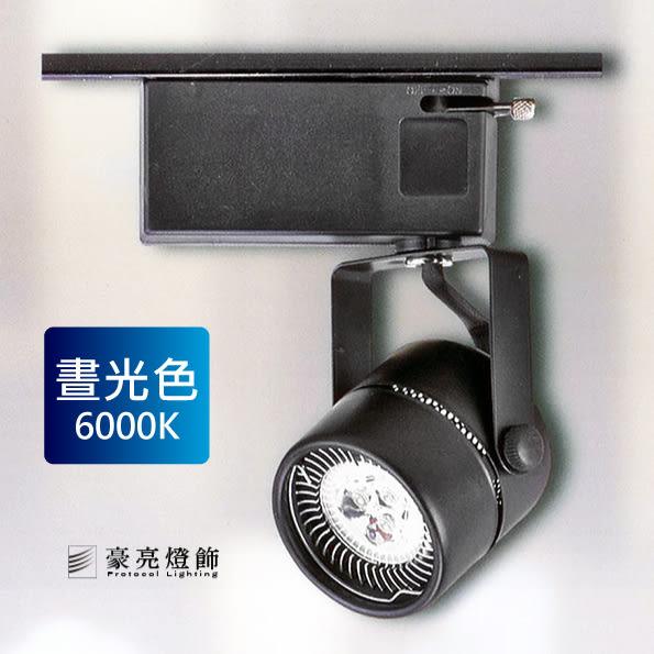 【豪亮燈飾】MR16 3珠 5W LED軌道燈 白光(黑)~美術藝術燈、水晶燈、吸頂燈、壁燈、客廳房間燈
