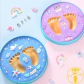 寶寶手足印泥新生兒手腳印嬰兒永久兒童彌月紀念品禮物【雲木雜貨】