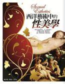 (二手書)西洋藝術中的性美學