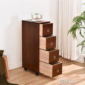 收納櫃 實木收納夾櫃子縫子抽屜式深可移動縫隙儲物整理窄櫃子  榮耀3c