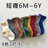 現貨 波浪邊純色雙針短襪 9色3尺寸 兒童襪子/童襪《寶寶熊童裝屋》