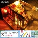 日式閣樓diy小屋櫻之物語手工拼裝小房子模型拼裝玩具生日禮物女 蘿莉新品