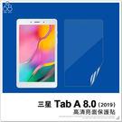 三星 Tab A 8.0 2019 T295 一般亮面 保護貼 保貼 軟膜 螢幕貼 平板 軟貼 膜 螢幕保護膜