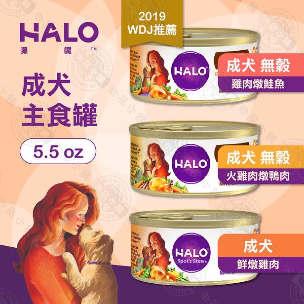 新品 嘿囉 HALO 成犬 主食罐 6罐組 5.5oz 全鮮肉 無穀 熟齡犬 狗罐 雞肉 高消化力