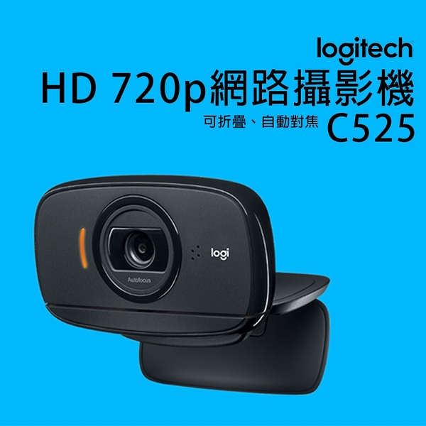 Logitech 羅技 C525 HD 720P 網路攝影機 可折疊 自動對焦 全方向旋轉 清晰 順暢
