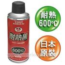 日本原裝 600度耐熱黑耐熱塗料耐熱漆 耐高溫塗料適用汽機車排氣管.鍋爐高溫設備之噴塗