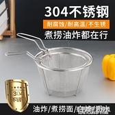 煮面網撈304不銹鋼漏勺家用油炸籃瀝水撈面勺子面條鍋過濾漏網篩 NMS名購居家