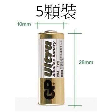 GP超霸23AE(12V)高伏特鹼性電池-5顆裝