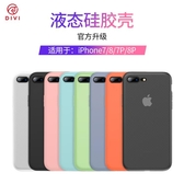 蘋果手機殼新款液態硅膠全包防摔套【聚寶屋】