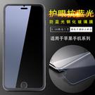 88柑仔店--防/抗藍光鋼化玻璃膜 蘋果 iPhone6S 手機貼膜 6S 7S 7Plus