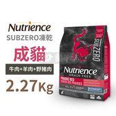 [寵樂子]《美國紐崔斯天然寵糧》SUBZERO頂級無穀成貓+凍乾(牛肉+羊肉+野豬肉)2.27kg/貓飼料
