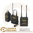 ◎相機專家◎ SONY UWP-D26 K14 專業無線麥克風 三件式套組 錄音 UWP-D16 D11 公司貨