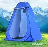 帳篷 戶外洗澡帳篷浴罩保暖浴帳換衣簡易行動廁所更衣沐浴家用加厚冬天