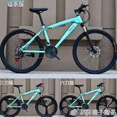 山地車自行車成人24寸變速一體輪男女式學生減震越野青少年單車QM   橙子精品