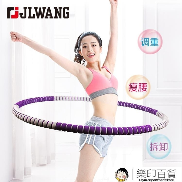 呼拉圈女美腰健身瘦腰瘦身減肥圈收腹可拆卸加重【樂印百貨】
