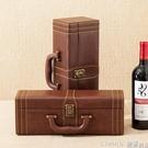 葡萄紅酒包裝禮品盒單只支裝高檔皮箱空盒子通用 樂活生活館
