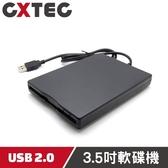USB Floppy Disk Drive 軟碟機磁碟機 3.5吋 1.44M DOS FDD 刺繡機【UFD-01B】