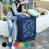 彈力行李箱套保護套20/24/28寸拉桿旅行箱套防塵罩袋耐磨(快速出貨)