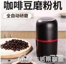 天喜咖啡豆研磨機家用小型磨粉機電動磨粉器干磨粉碎機打粉磨豆機NMS【樂事館新品】
