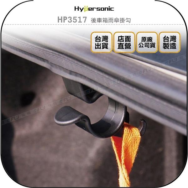 《飛翔無線3C》Hypersonic HP3517 後車箱雨傘掛勾◉公司貨◉掛鉤收納置物架◉不鏽鋼車內提袋掛座