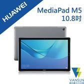 【贈自拍棒+原廠收納袋+集線器】HUAWEI MediaPad M5 10.8吋 4G/64G (WiFi版) 平板電腦【葳訊數位生活館】