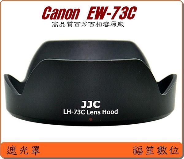 【福笙】JJC Canon EW-73C EW73C 副廠 卡口式 蓮花型 遮光罩 太陽罩 Canon EF-S 10-18mm STM適用