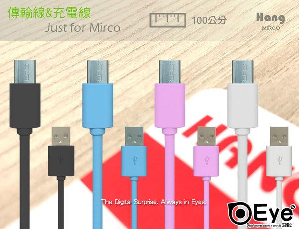 【一米 HANG】100公分 通用規格 for所有廠牌 安卓系列 V8 Micro USB 快速充電線旅充線傳輸線快充線