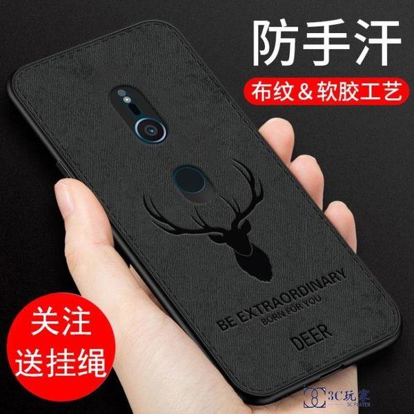 sony索尼手機殼防摔保護套軟硅膠麋鹿男【奇趣小屋】