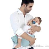 布兜媽媽多功能嬰兒背帶腰凳輕便寶寶坐凳四季透氣抱帶前抱式單凳 艾莎