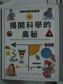 【書寶二手書T9/少年童書_QIH】揭開科學的奧秘_葉棻, JUDITH