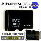 【免運】高速 Micro SDHC 32...