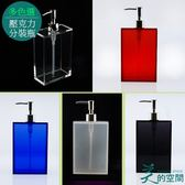 600ml~多色選【美的空間】透明水晶壓克力 不鏽鋼304壓頭乳液瓶 #2121C 空瓶 衛浴分裝品 台製