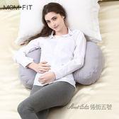 孕婦枕 孕婦枕頭護腰側睡臥枕托腹多功能U型枕抱枕靠枕睡覺用品 後街五號