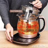 養生壺 養生壺全自動加厚玻璃燒水花茶壺多功能黑茶普洱煮茶器煎藥壺 MKS 歐萊爾藝術館