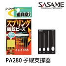 漁拓釣具 SASAME PA280 回転ビーズ [子線支撐器]